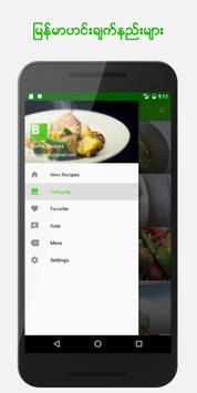 Burma Recipes screenshot 4