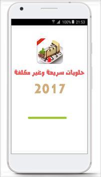 حلويات سهلة وسريعة تحضير2017 poster