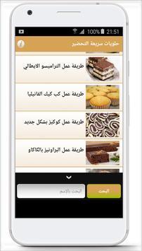 حلويات سهلة وسريعة تحضير2017 screenshot 1