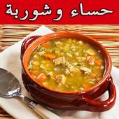وصفات الحريرة والحساء والشوربة icon