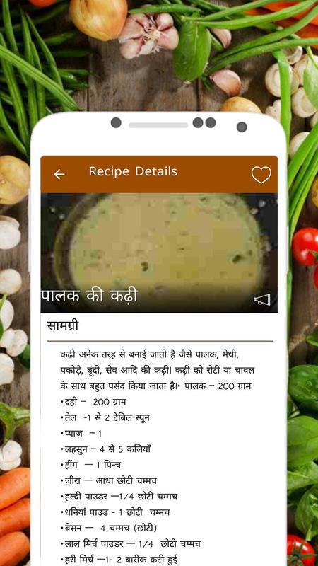 Indian recipes in hindi descarga apk gratis comer y beber indian recipes in hindi captura de pantalla de la apk forumfinder Image collections