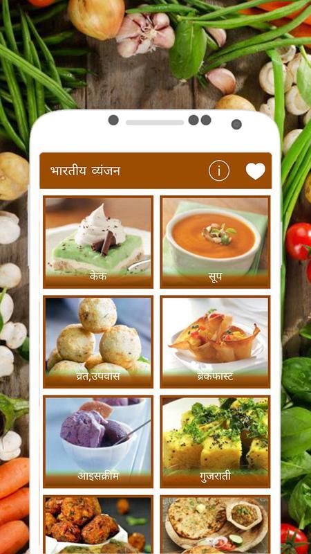 Indian recipes in hindi descarga apk gratis comer y beber indian recipes in hindi poster forumfinder Image collections