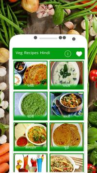Indian veg recipes in Hindi poster