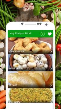 Indian veg recipes in Hindi apk screenshot