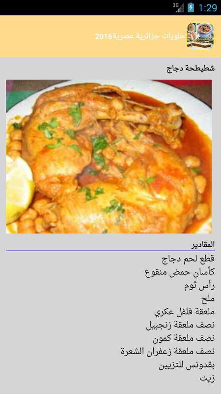 ... وصفات الدجاج منال العالم apk screenshot ...