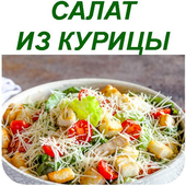 Салат с курицей рецепт icon