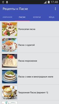 Рецепты к Пасхе poster