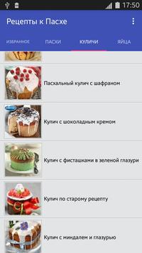 Рецепты к Пасхе apk screenshot