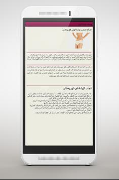 وصفات صحراوية 2017 apk screenshot