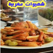 أطباق مغربية شهية icon