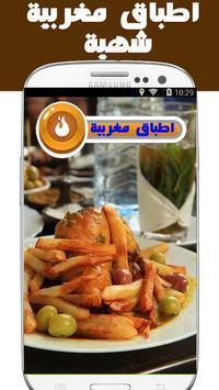 أطباق مغربية شهية poster