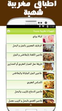 أطباق مغربية شهية apk screenshot