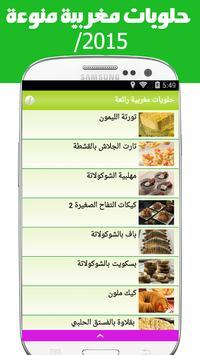 حلويات مغربية 2016 apk screenshot