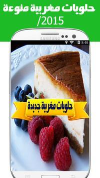 حلويات مغربية 2016 poster