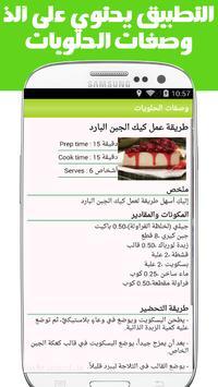 وصفات الحلويات apk screenshot