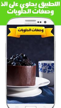 وصفات الحلويات poster