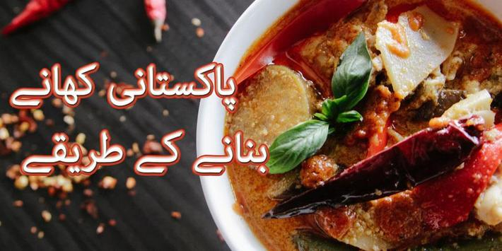 Recipes book in urdu apk download free food drink app for recipes book in urdu apk screenshot forumfinder Gallery