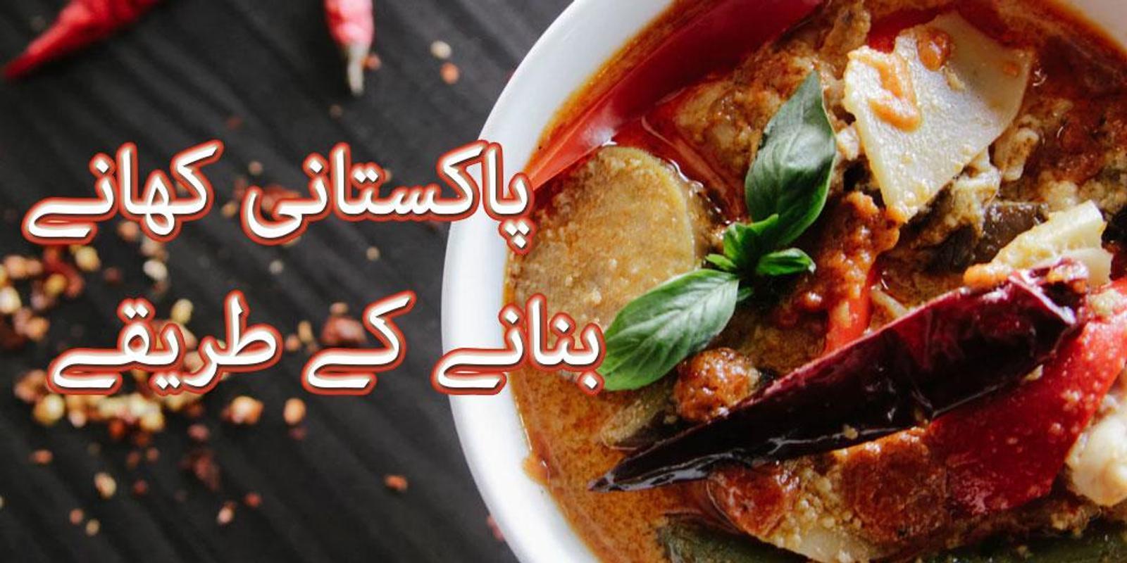 Recipes book in urdu descarga apk gratis comer y beber aplicacin recipes book in urdu captura de pantalla de la apk forumfinder Gallery