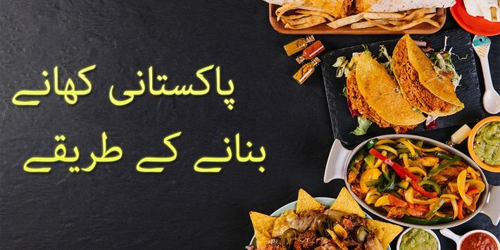 Recipes book in urdu apk download free food drink app for recipes book in urdu poster forumfinder Gallery