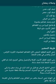 وصفات رمضان 2017 جديدة screenshot 3