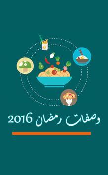 وصفات رمضان 2017 جديدة poster