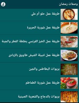 وصفات رمضان 2017 جديدة screenshot 1