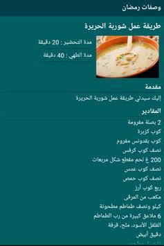 وصفات رمضان 2017 جديدة screenshot 2