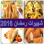 شهيوات رمضان 2016 بدون أنترنت icon