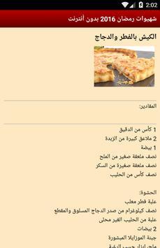 شهيوات رمضان 2016 بدون أنترنت apk screenshot