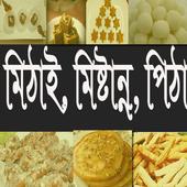 মিঠাই, মিষ্টান্ন ও পিঠা রেসিপি icon