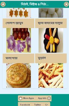 মিঠাই, মিষ্টান্ন ও পিঠা রেসিপি poster