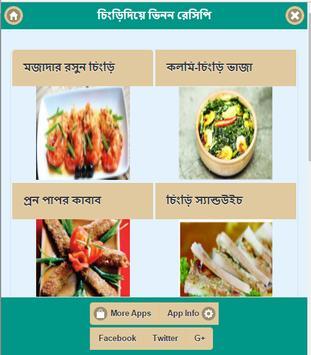 ভিন্ন স্বাদের চিংড়ি রান্না screenshot 3