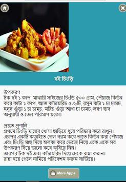চিংড়ির সুস্বাদু  রেসিপি screenshot 3
