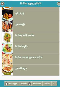 চিংড়ির সুস্বাদু  রেসিপি poster