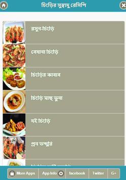 চিংড়ির সুস্বাদু  রেসিপি screenshot 1
