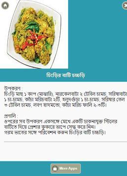চিংড়ির সুস্বাদু  রেসিপি screenshot 2