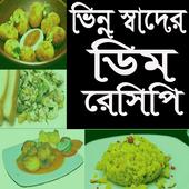 সুস্বাদু ডিমের রেসিপি icon
