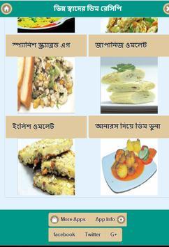 সুস্বাদু ডিমের রেসিপি poster