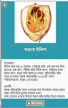 সুস্বাদু ইলিশ রান্না poster