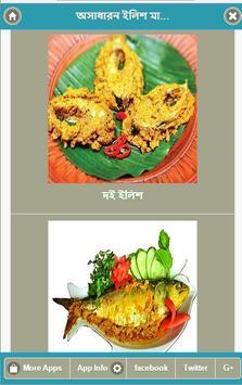 সুস্বাদু ইলিশ রান্না screenshot 2