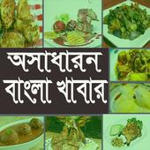 অসাধারন বাংলা খাবারের রেসিপি icon
