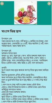অসাধারন বাংলা খাবারের রেসিপি poster