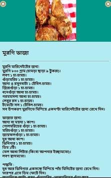 অসাধারন বাংলা খাবারের রেসিপি screenshot 3