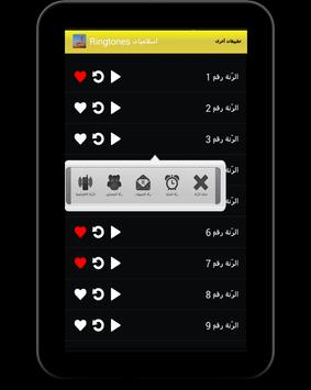 اسلاميات Ringtones screenshot 2