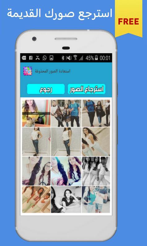 استرجاع الصور المحذوفة القديمة For Android Apk Download