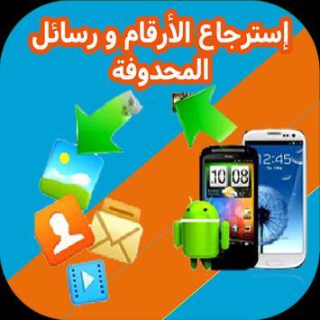 استرجاع الرسائل المحدوفة-MSG/SMS poster