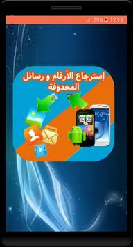 استرجاع الرسائل المحدوفة-MSG/SMS apk screenshot