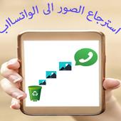 استرجاع الصور من الواتسااب في الحين icon