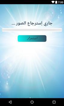 استرجاع الصور من الواتسااب في الحين apk screenshot