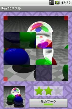 絶対にできない15パズル poster